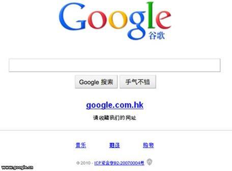 La versión china de Google incluye el número de licencia operativa