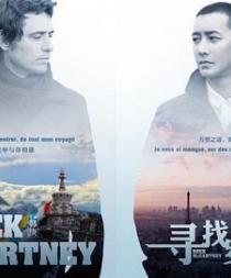 Cines de China proyectarán por primera vez una película homosexual