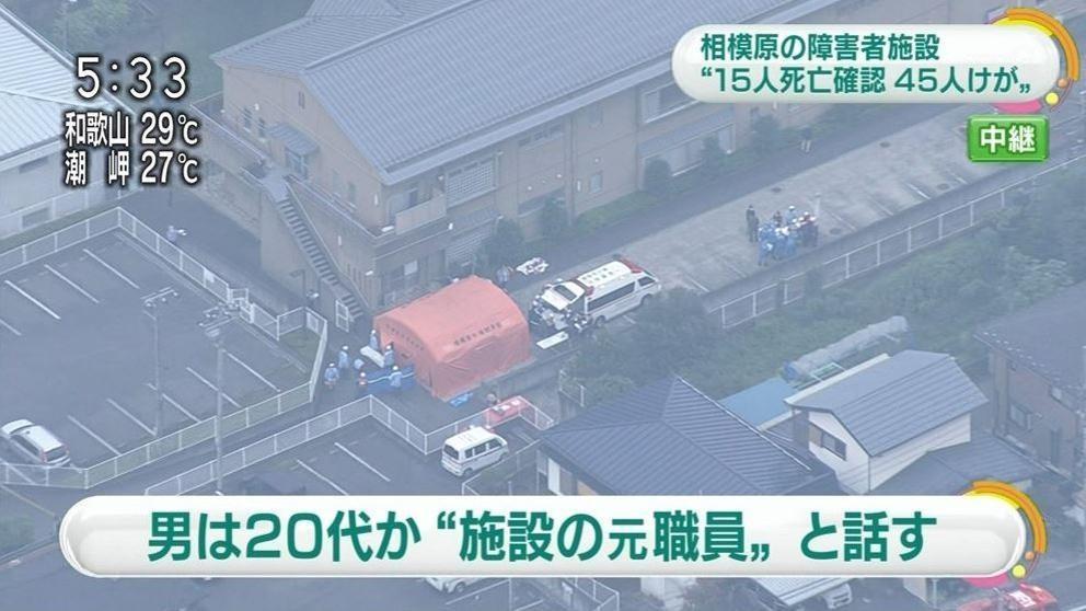 Al menos 19 muertos en ataque en centro de discapacitados en Tokio